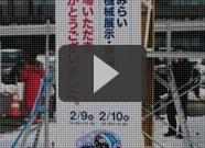 2016年2月9日~10日 ゆきみらい(除雪機械展)盛岡駅隣接広場